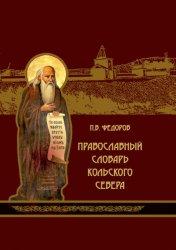 Федоров П.В. Православный словарь Кольского Севера
