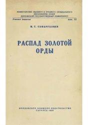 Сафаргалиев М.Г. Распад Золотой Орды
