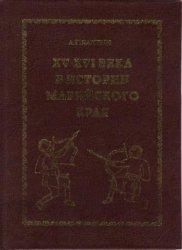 Бахтин А.Г. XV - XVI века в истории Марийского края