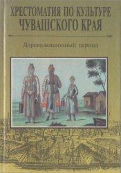 Егоров Н.И., Данилова М.Г. (сост.). Хрестоматия по культуре Чувашского края