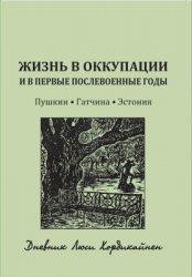 Кривулина Юлия. Жизнь в оккупации и в первые послевоенные годы: Пушкин-Гатч ...