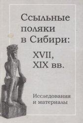 Болонев Ф.Ф., Люцидарская А.А., Шинковой А.И. Ссыльные поляки в Сибири: XVI ...