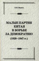 Иванов П.М. Малые партии Китая в борьбе за демократию (1928-1949 гг.)