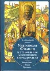 Колобков В.А. Митрополит Филипп и становление московского самодержавия. Опр ...