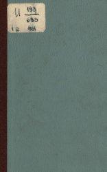 Левин М.Г. (сост.) Религиозные верования народов СССР. Том 2