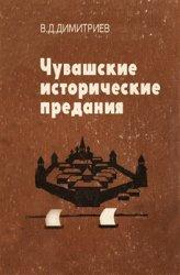 Димитриев В.Д. Чувашские исторические предания: Очерки истории чувашского н ...