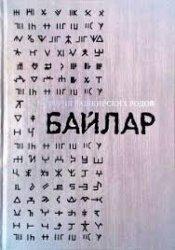 Хамидуллин С.И. и др. История башкирских родов. Том 22. Байлар