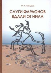 Лебедев М.А. Слуги фараонов вдали от Нила