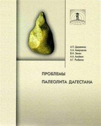Деревянко А.П. и др. Проблемы палеолита Дагестана