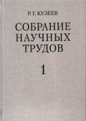 Кузеев Р.Г. Собрание научных трудов: в 7 т. Том 1