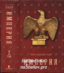 Тьер Л.-А.  История Консульства и Империи. Книга II. Империя: в четырех том ...