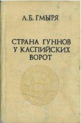Гмыря Л.Б. Страна гуннов у Каспийских ворот