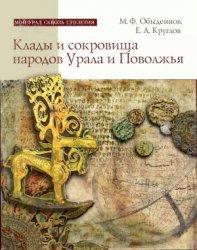 Обыденнов М.Ф., Круглов Е.А. Клады и сокровища народов Урала и Поволжья