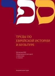 Мочалова В.В. (отв. ред.) Труды по еврейской истории и культуре: Выпуск 54