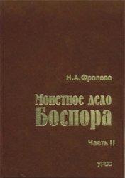 Фролова Н.А. Монетное дело Боспора (середина I в. до н.э. середина IV в. н. ...