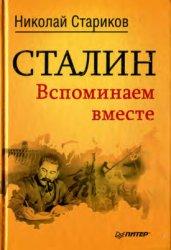 Стариков H. Сталин. Вспоминаем вместе