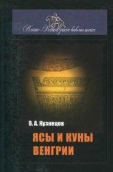 Кузнецов В.А. Ясы и куны Венгрии