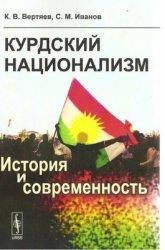 Вертяев К.В., Иванов С.М. Курдский национализм: История и современность