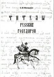 Филюшкин А.И. Титулы русских государей