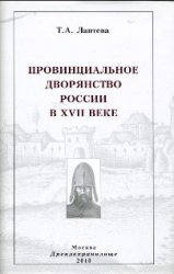 Лаптева Т.А. Провинциальное дворянство России в XVII в