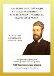 Тишин В.В. (отв. ред.). Наследие Золотой Орды в государственности и культур ...