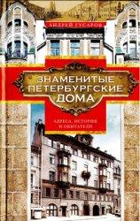 Гусаров А. Знаменитые петербургские дома: адреса, история и обитатели