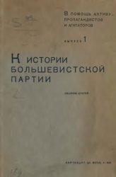 Шульга С. (ред.). К истории большевистской партии. Партия в борьбе с оппози ...