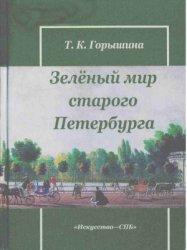Горышина Т.К. Зеленый мир старого Петербурга
