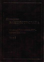 Гвоздикова И.М., Роднов М.И., Давлетбаев Б.С., Уразова А.И. и др. История Б ...