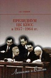 Сушков А.В. Президиум ЦК КПСС в 1957-1964 гг.: личности и власть