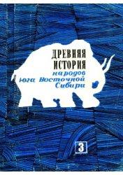 Медведев М.П., Свинин В.В. (отв. ред.) Древняя история народов юга Восточно ...