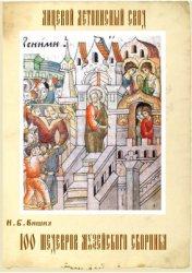 Вишня И.Б. Лицевой летописный свод. 100 шедевров музейского сборника