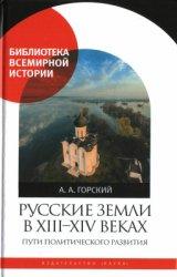 Горский А.А. Русские земли в XIII-XIV вв.: пути политического развития