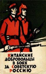Лю Юн-ань. Китайские добровольцы в боях за Советскую власть (1918-1922 гг.)