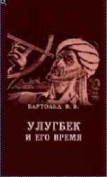 Бартольд В.В. Улугбек и его время