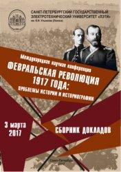 Калашников В.В., Меньшиков Д.Н. (ред.) Февральская революция 1917 года: про ...