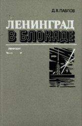 Павлов Д.. Ленинград в блокаде