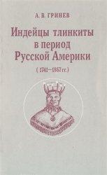 Гринев А.В. Индейцы тлинкиты в период Русской Америки (1741-1867 гг.)