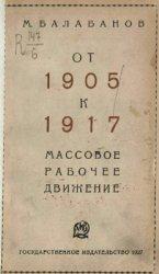 Балабанов М.С. От 1905 к 1917 году: массовое рабочее движение
