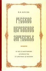 Косик В.И. Русское церковное зарубежье: XX век в биографиях духовенства от  ...