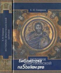 Смирнов Е.И. История Христианской Церкви