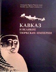 Ахундова Наргиз Чингиз гызы, Гусейн-зазе Рауф Алишир оглу. Кавказ и великие ...