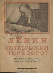 Ленин и октябрьский переворот: Как жил и работал и что писал В.И. Ленин нак ...