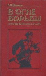 Маамяги В.А. В огне борьбы (Красные эстонские стрелки)