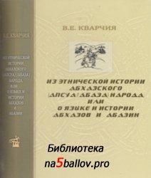 Кварчия В.Е. Из этнической истории абхазского народа, или о языке и истории ...
