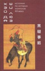 Хэй да ши люэ: источник по истории монголов XIII в