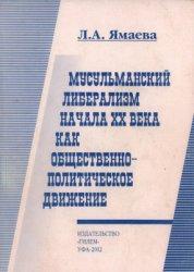 Ямаева Л.А. Мусульманский либерализм начала XX века как общественно-политич ...