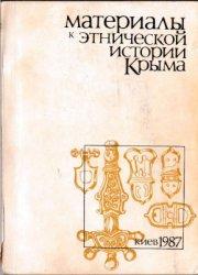Материалы к этнической истории Крыма VII в. до н.э. VII в. н.э