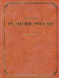Элбакян Е.С. Религии России. Словарь-справочник