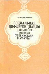 Мукминова Р.Г. Социальная дифференциация населения городов Узбекистана в XV ...